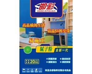 manbetx体育app外墙用耐水腻子